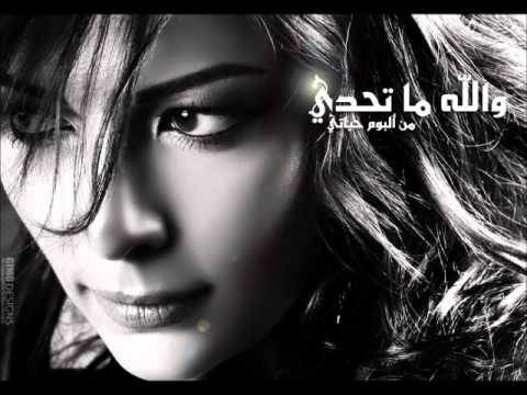 Assala - Walahi Ma Thadi / اصاله - والله ما تحدي thumbnail