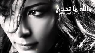 Assala - Walahi Ma Thadi / اصاله - والله ما تحدي
