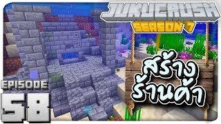 สร้างร้านค้า! - Jukucrush Server SS7 EP58