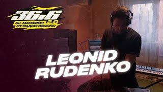 LEONID RUDENKO — DJ Марафон «36.6» 2.0 от Радио Record