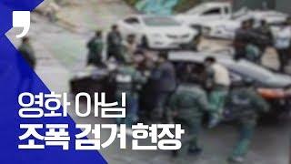 '경찰 앞에 무릎 꿇은 조폭'…조폭 검거하는 현장 공개