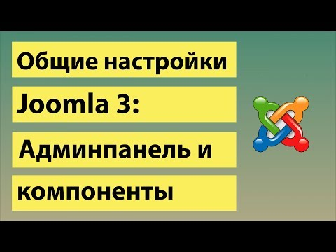 Общие настройки Joomla 3, админпанель и компоненты