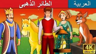 الطائر الذهبى | The Golden Bird in Arabic | قصص اطفال | حكايات اطفال | Arabian Fairy Tales