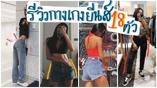 REVIEW l Jeans เลือกยีนส์ยังไงไม่ให้โป๊ะ ซื้อจาก IG สังเกตุยังไง? เปิดกรุยีนส์ทั้งหมด 18 ตัว