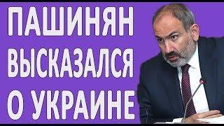 ПАШИНЯН ПРО УКРАИНУ, ЗЕЛЕНСКОГО И РОССИЮ #НОВОСТИ2019 #ПОЛИТИКА