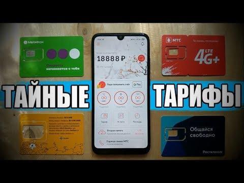 СЕКРЕТНЫЕ ТАРИФЫ - Безлимитный Интернет За 80р
