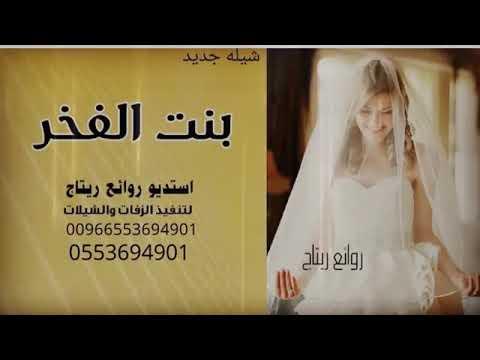 شيلات زواج حماسيه🔥🔥زواج بنت الفخر لتنفيذ بالأسماء 0553694901