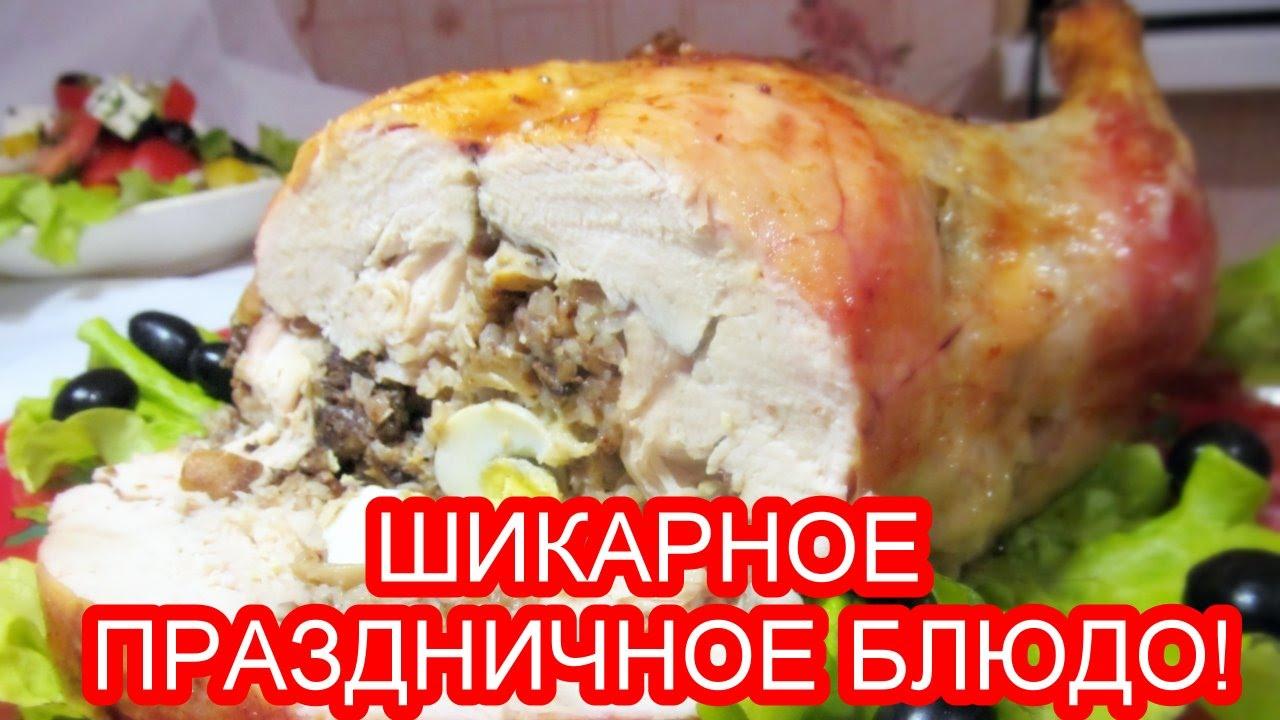 Как приготовить курицу без костей