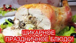 Фаршированная курица без костей в духовке
