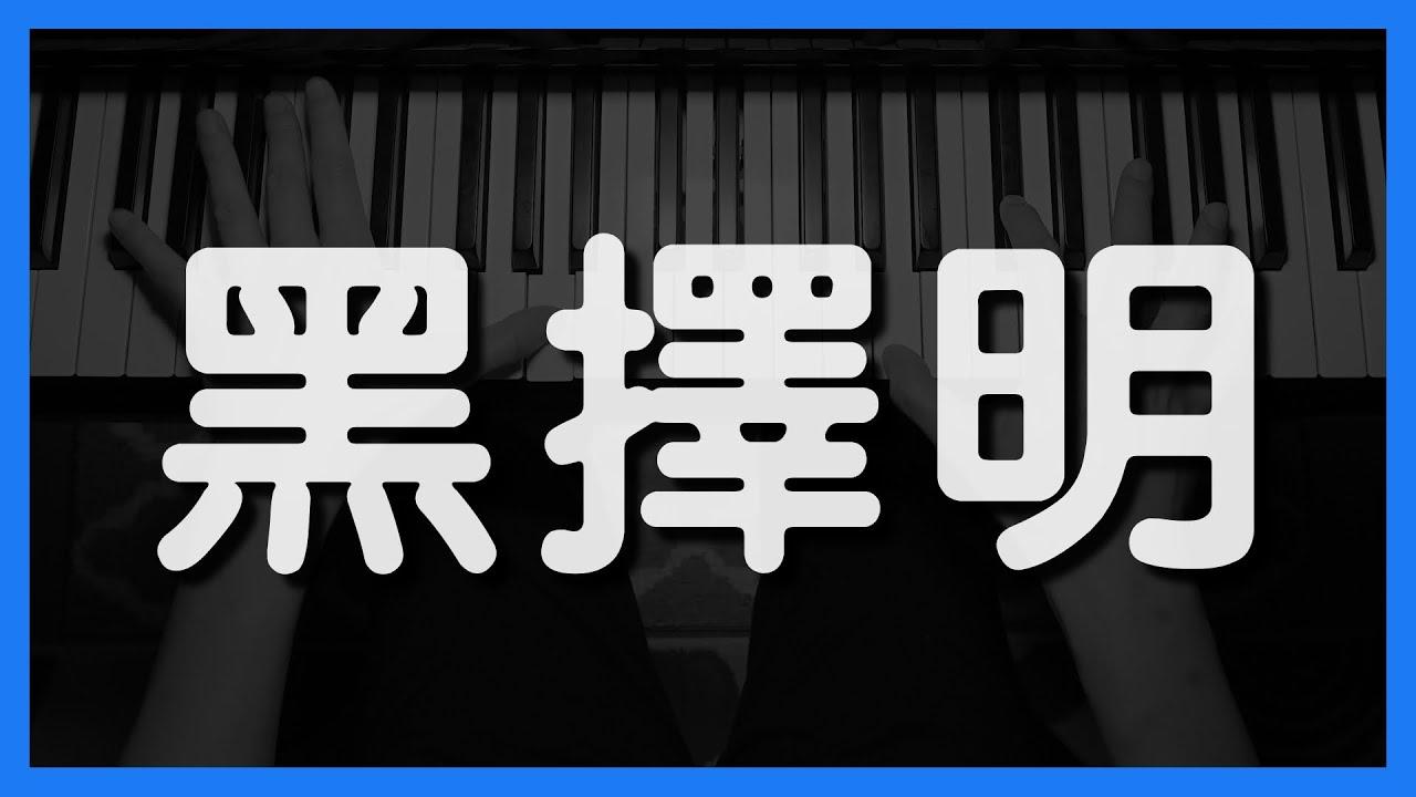 黑擇明 陳奕迅 Eason Chan 林夕 鋼琴版 | Piano Cover #129 - YouTube