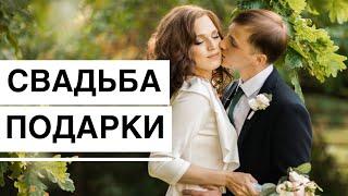 Влог. Свадьба. Все в подарках - 14.07.2018