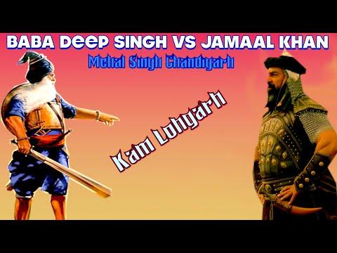 BABA DEEP SINGH Vs JAMAAL KHAN HD | Bhai Mehal Singh Ft. kam Lohgarh