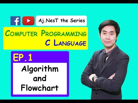 Computer Programming (C Languages) Ep.1 Algorithm and Flowchart for Programming ง่ายนะ