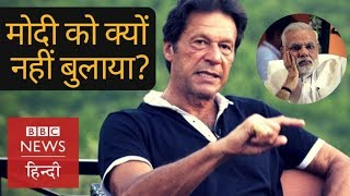 Why Imran Khan is not inviting Narendra Modi to Pakistan? (BBC Hindi)