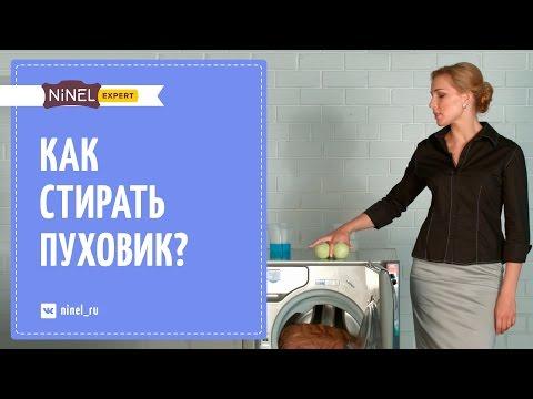 Выбор средств для стирки пуховика - только жидкое средство!