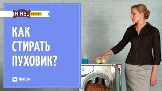 видео как стирать пуховик в стиральной машине