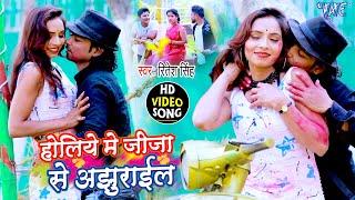होलिया में जीजा से अझुराईल | #Ritesh Singh का सबसे बवाल होली गीत | Bhojpuri Holi Song 2021