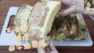 大理石牛油蛋糕做法 MARBLE BUTTER CAKE RECIPE