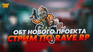 ОБТ НОВОГО ПРОЕКТА RAVE CRMP MOBILE