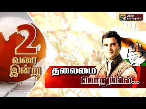 2 வரை இன்று | 2 Varai Indru | Puthiya Thalaimurai News Till 2PM - 16/12/2017