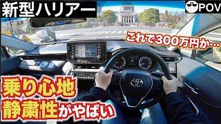 【目線動画】トヨタハリアーはコスパもよくて乗り心地と静粛性もすごい。POV動画HARRIER
