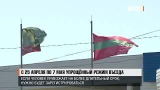 С 25 апреля по 7 мая упрощенный режим въезда