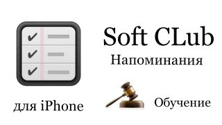 программа Напоминания iPhone 4s (обучение) - Soft CLub - Урок 13