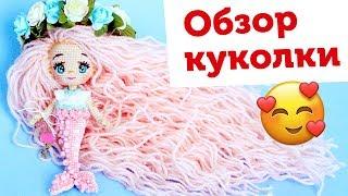 Куколка Русалочка крючком от milla_ludmila_toys // Распаковка амигуруми