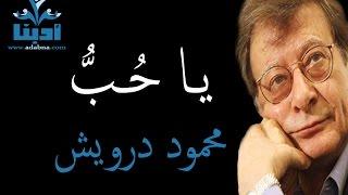 يا حب - محمود درويش Mahmoud Darwish