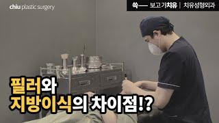 [지방이식] 필러와 지방이식의 차이점!? (feat.이…