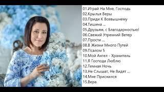 Светлана Малова Играй на мне Господь