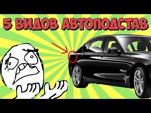 ТОП-5 автоподстав / Виды автоподстав / Как делают автоподставы