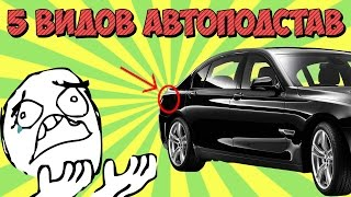 видео Если Вы попали в автоподставу ...