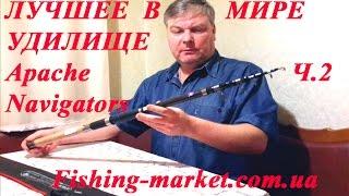 Найкраще у світі телескопічне вудлище APACHE NAVIGATORS для успішної риболовлі. Детально. Частина 2