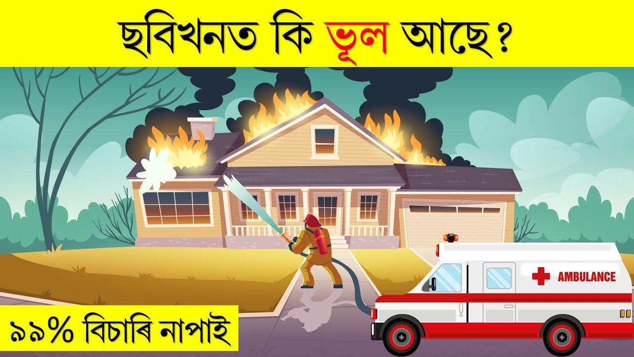ছবিখনত কি ভূল আছে ? || Assamese Story || Assamese Video || Assamese Puzzles || #103