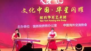 Bree Zhang and Emily Wang - The Dance of the Amei Tribe (Guzheng Duet)