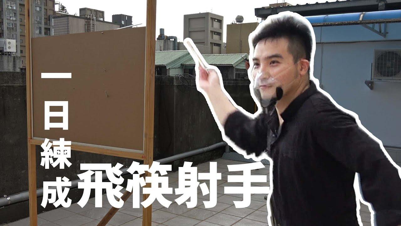 #75【谷阿莫Life】用劉德華教的方式射木筷,真的可以把木板射穿嗎?