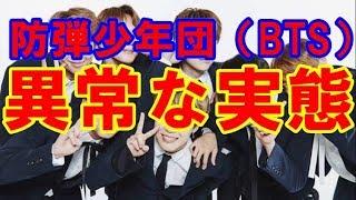 防弾少年団(BTS)の新曲に海外専門家が辛辣すぎる評価を下す…聞いた直後でも何の印象も残らない