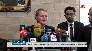 أسوشيتدبرس : مدير منظمة الصحة العالمية باليمن وظف شخصين للعناية بكلبه برواتب مرتفعة | تقرير يمن شباب