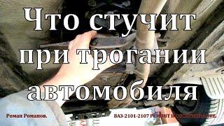 Что стучит при трогании автомобиля.(, 2016-02-19T15:41:12.000Z)