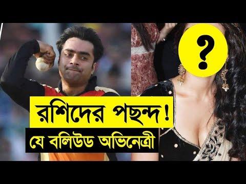 আইপিএল   ভারতীয় ক্রিকেটারের স্ত্রীকে পছন্দ রশিদের! চ্যাট শোয়ে এই স্পিনার যা বললেন   IPL Bangla news