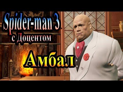 Обзор на игру The Amazing Spider Man.