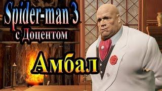 Прохождение Spider man 3 the game (человек паук 3) - часть 16 - Амбал