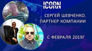 ICORN Сергей Шевченко Партнер компании с февраля 2019г