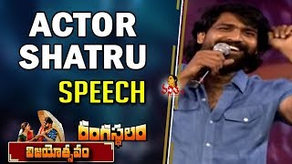 Actor Shatru Speech @ Rangasthalam Vijayotsavam...