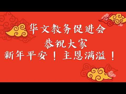 Chinese New Year Greetings From Church of the Visitation Seremban
