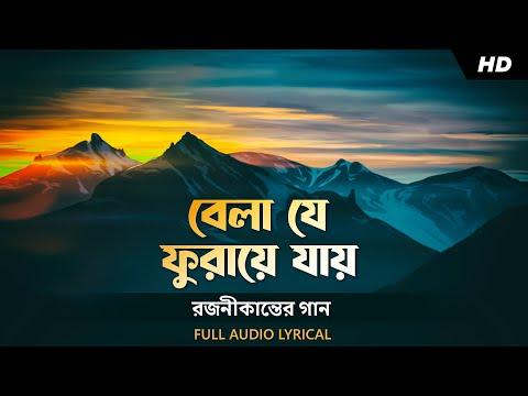 Bela Je Phuraaye Jai (বেলা যে ফুরায়ে যায়) Lyrics - Rajanikanta Sen