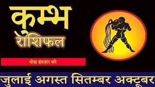 kumbh aquarius  rashi   july   august   September   October   rashifal in hindi   2019