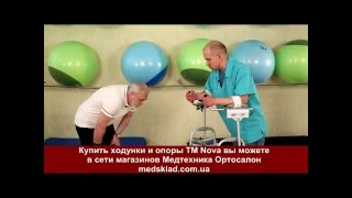 Обзор ходунков ТМ Nova Медтехника ортосалон - medsklad.com.ua