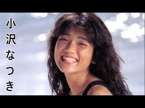 【小沢なつき】愛らしさいっぱいのアイドル Natuki Ozawa